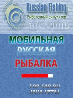 Мобильная Русская Рыбалка 2