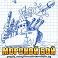 Морской Бой MODERN