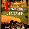 Русский Подкидной Дурак