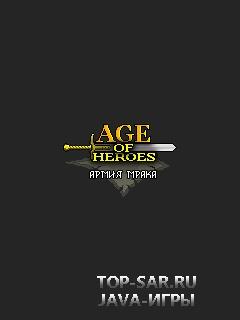 Age Of Heroes век героев